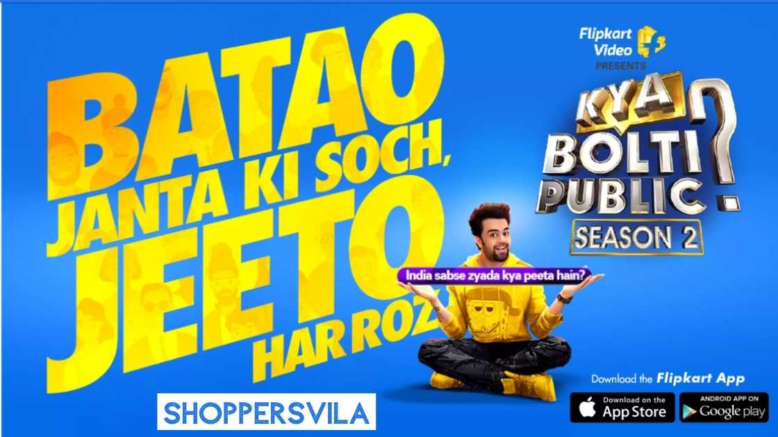 Flipkart Kya Bolti Public Contest Quiz Answers 26 July 2020 – Win Exciting Prizes Daily