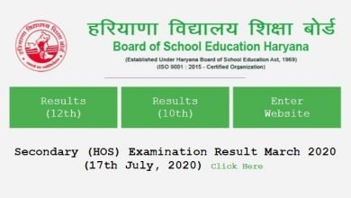 Photo of HBSE 12th Result 2020 Pass Percentage: Haryana Board 12th Result announced, 80.34% students clear exam