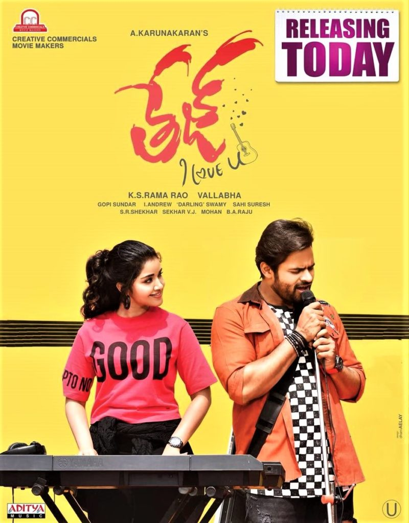 Tej I Love You Film Banner & Cover Photo