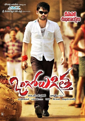 Ongole Gitta Banner & Poster Picture