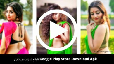 Photo of فیلم سوپرامریکایی Google Play Store Download Apk Mirror Android, IOS & Pc (Latest Version) – رونمایی جستجوی Google