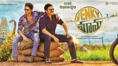 Photo of Venky Mama Tamil Dubbed Movie Download Moviesda Isaimini Tamilrockers For Free (Full HD)