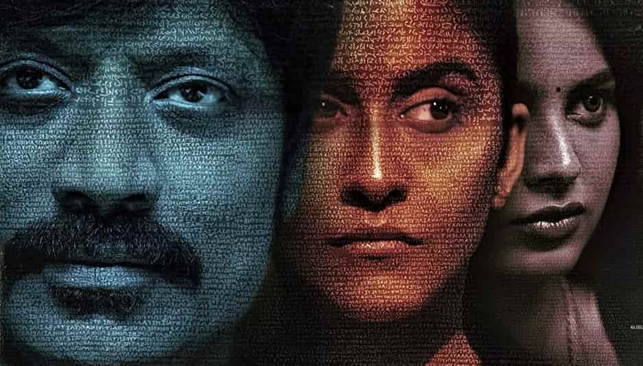 Nenjam Marappathillai Tamil Full HD Movie Download Leaked Online On Isaimini Tamilrockers Moviesda